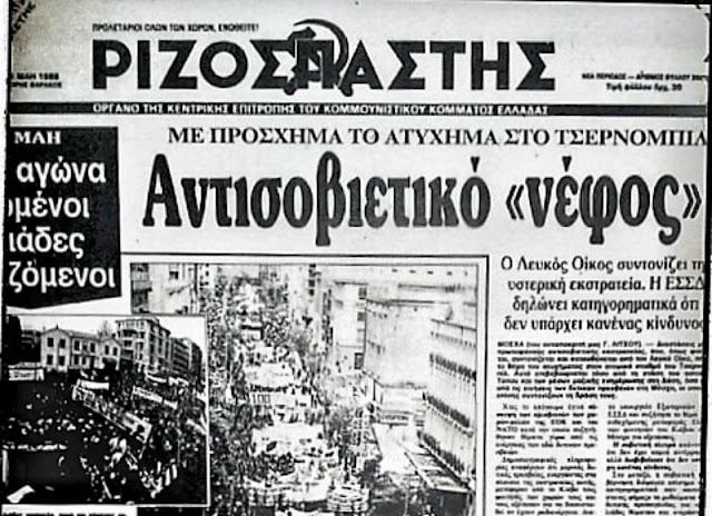 Μάτι, όπως Τσερνόμπιλ: Αυτό θα πει κομμουνισμός