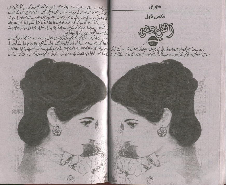 Kitab Dost: Aatish e Ishq novel by Afshan Ali Online Reading