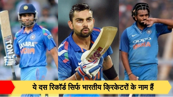only indian team record