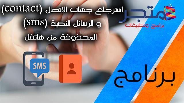 أسترجاع جهات الأتصال (الأرقام) المحذوفة من الهاتف او SIM Card بطريقة سهله ومضمونة