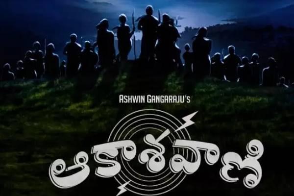 Akasavani Movie