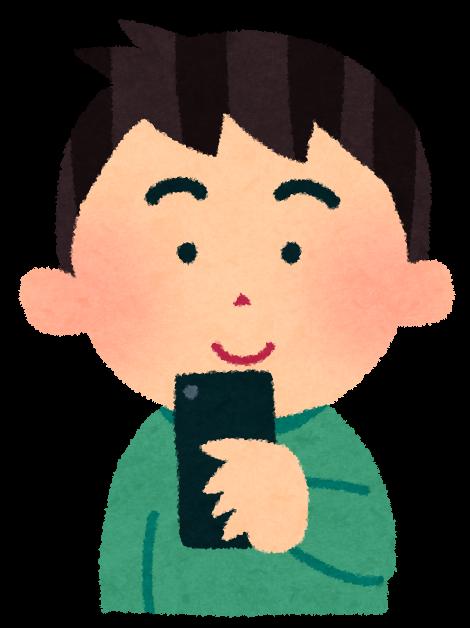 スマートフォンを使う男性のイラスト | かわいいフリー素材集 いらすとや