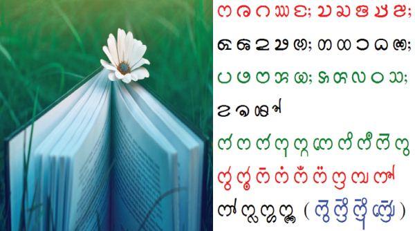 Pali Tipitaka Chakma Script Download Chakma Tripitaka