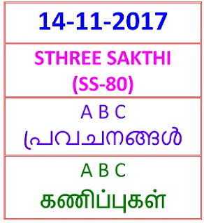 14 NOV 2017 STHREE SAKTHI  ABC  PREDICTIONS
