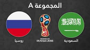 يلا شوت موعد مباراة السعودية وروسيا مباراة الافتتاح كأس العالم 2018 القنوات الناقلة لمباراة السعودية وروسيا الخميس 14- 6-2018