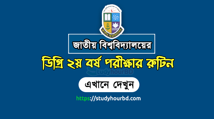NU Degree 2nd Year Routine 2021