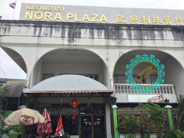 hatyai, floating market, padang besar, imigresen, magic eye 3d museum, ice dome, lee garden, tuk tuk, nora plaza,