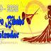 2019 - 2020 Shuvo Bibaho Bengali calendar, Marriage Date - শুভ বিবাহ ক্যালেন্ডার