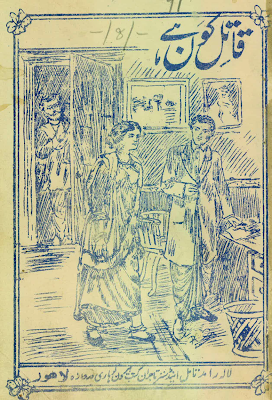 illustration from Hatyakari Ke by Panchkori Dey