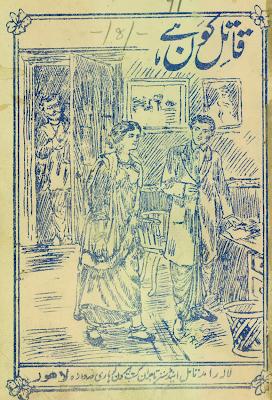 illustration from Hatyakari Ke by Panchkori Dey