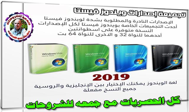 تجميعة إصدارات ويندوز فيستا  Windows Vista SP2 AIO 30in2  مارس 2019