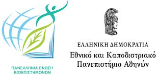 Πανελλήνια Ένωση Βιοεπιστημόνων: Ένταξη παραγωγικών σχολών της ΕΛ.ΑΣ. στο 3ο Επιστημονικό Πεδίο