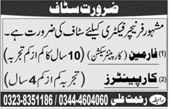 Foreman, Carpenter, Jobs In Furniture Factory November 2017