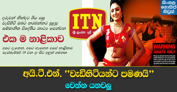 ITN Lanka Adult only