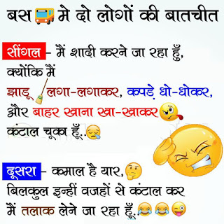Funny Quotes on Husband in Hindi