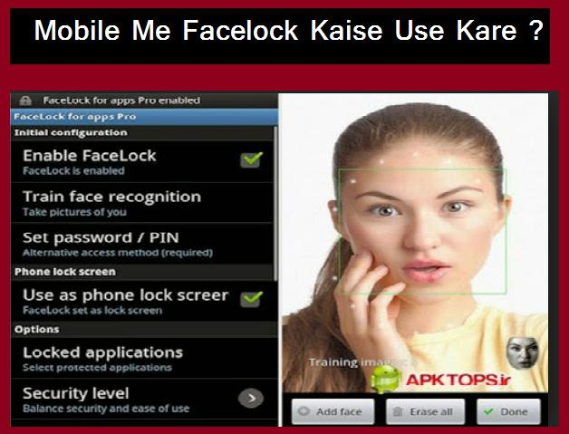 Android Mobile Facelock Kya hai Kaise Use kare