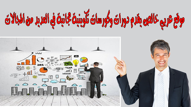 موقع-عربي-خالص-يقدم-دورات-وكورسات-تكوينية-مجانية-في-العديد-من-المجالات