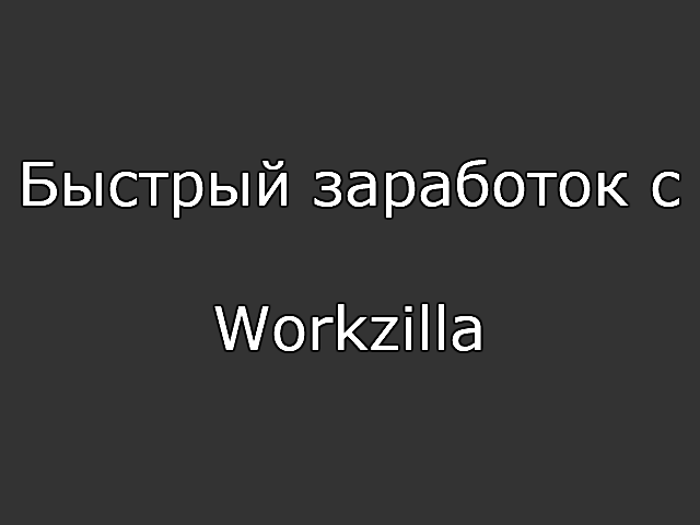 Быстрый заработок с Workzilla