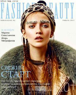 Читать онлайн журнал<br>Fashion and Beauty (№1 2017)<br>или скачать журнал бесплатно