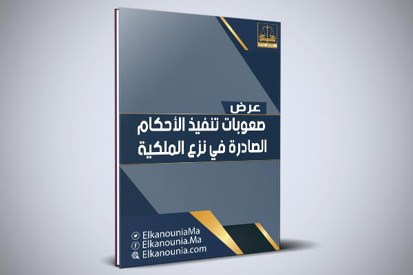 صعوبات تنفيذ الأحكام القضائية الصادرة في نزع الملكية لأجل المنفعة العامة PDF