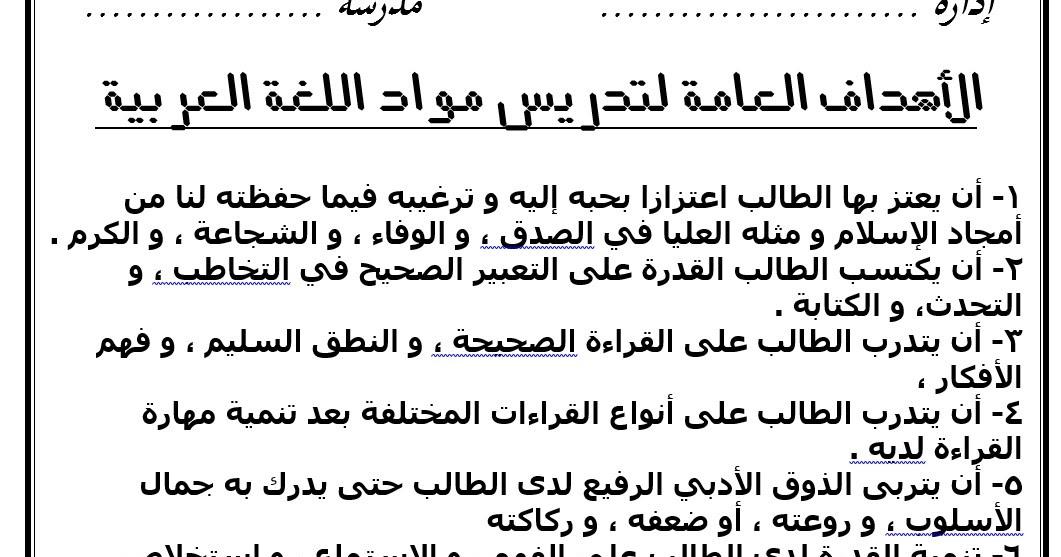 الاهداف العامة والاهداف الخاصة لتدريس اللغة العربية بملف ورد