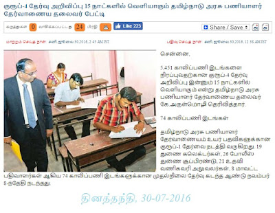 tnpsc group four exam notification latest news today