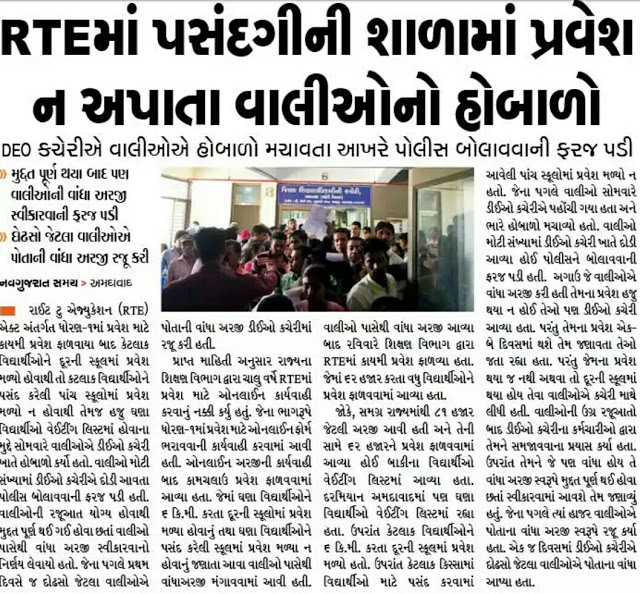 Latest News Updates: Gujarat Educational News Updates , India News,World News
