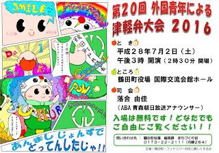 Tsugaru Dialect Competition 2016 第20回外国青年による津軽弁大会 平成28年 鶴田町 Gaikoku Seinen ni Yoru Tsugaru-ben Taikai Tsuruta Town