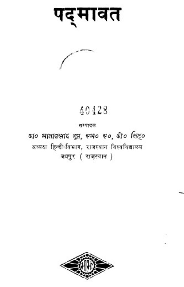 padmawat-malik-mohammed-jayasi-पद्मावत-मलिक-मोहम्मद-जायसी