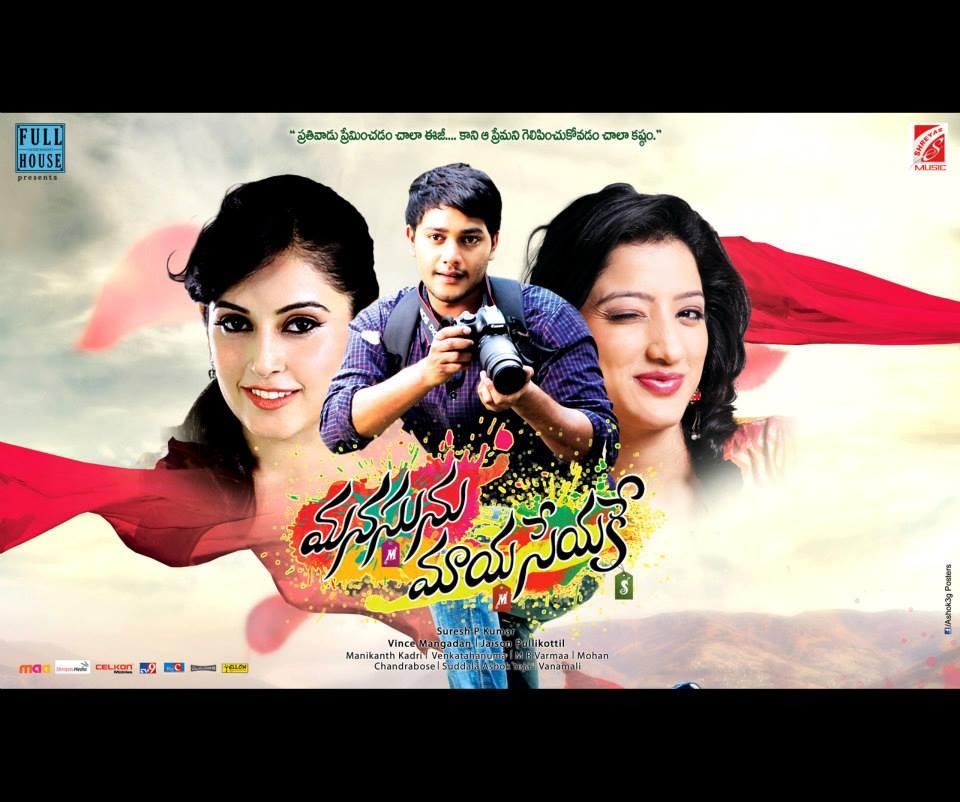 Maya Re Maya Bengali Song Download: Priyamaina Neeku Songs Free Download South Mp3