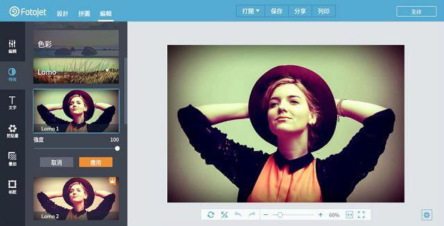 FotoJet 線上照片編輯器:設計圖片、製作拼圖、圖形設計創作工具_303