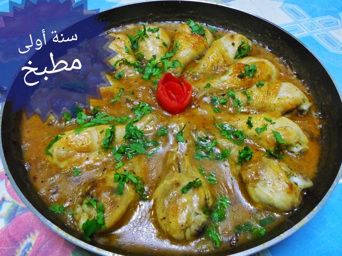 طريقة عمل دبابيس الدجاج بصوص البصل و الزبادي سنة أولى مطبخ