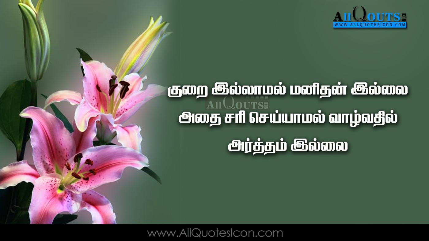 Best Vazhkai Tamil Kavithai Wallpapers Beautiful Life Kavithaigal Images