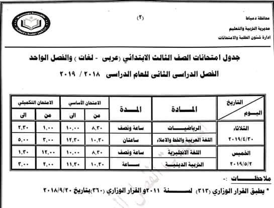 جداول امتحانات آخر العام ترم ثاني محافظة دمياط