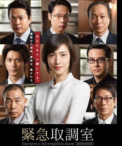 Phòng Thẩm Vấn Khẩn Cấp Phần 2 - Kinkyuu Torishirabeshitsu Season 2 (2017)