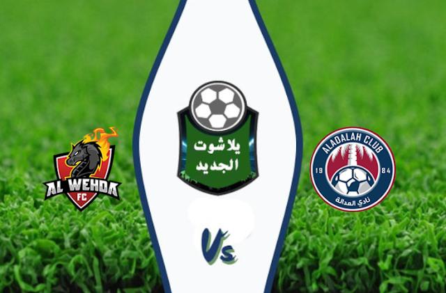 نتيجة مباراة العدالة والوحدة اليوم الخميس 20 أغسطس 2020 الدوري السعودي