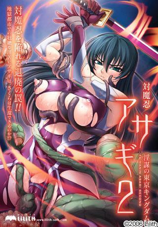 [2014][Anime Lilith & Black Lilith] Anti-Demon Ninja Asagi 2 – Complete Edition [18+]