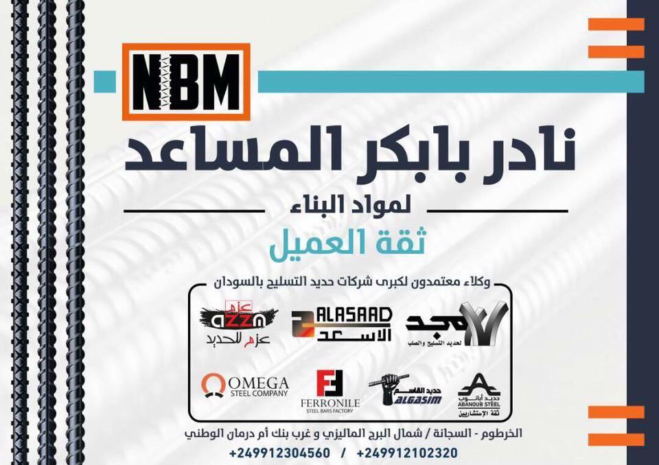 Ads2@Nadir