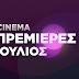 Πρεμιέρες όλο τον Ιούλιο στα κανάλια OTE CINEMA