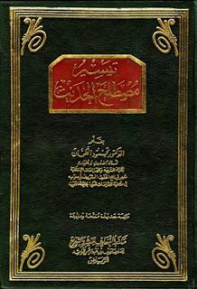 حمل كتاب تيسير مصطلح الحديث - محمود الطحان