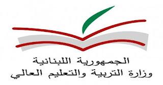 تحديث نتائج الامتحانات المهنية 2017 لبنان البكالوريا الفنية والثانوية برقم الترشيح عبر موقع المديرية العامة للتعليم المهني والتقني VTE-LB 2017