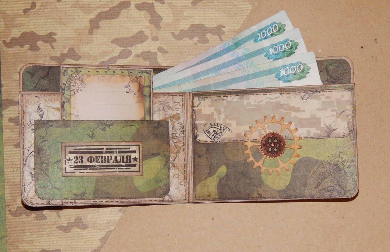 мужская открытка конверт для денег наличие складе, отправка