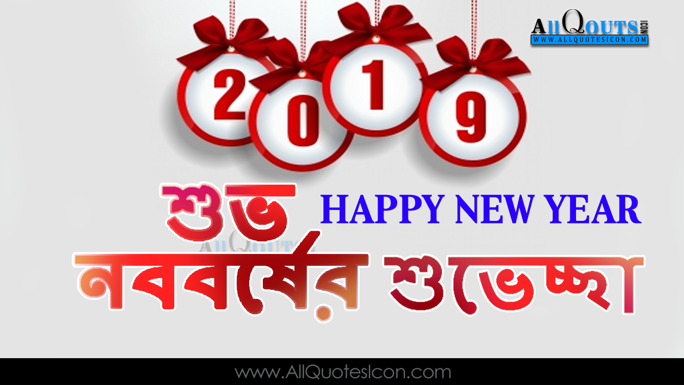 Happy New Year 2019 Quotes Images Best Bengali New Year