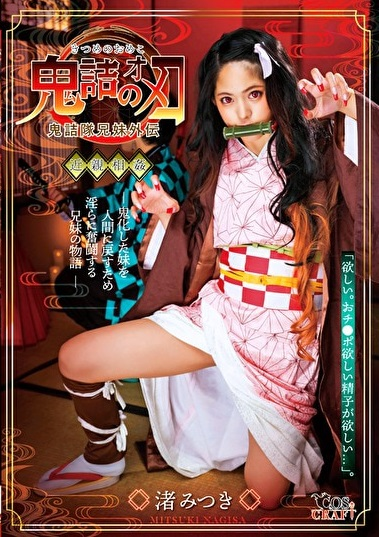 Kimetsu no Yaiba Pussy Hunter (+18) Legendado