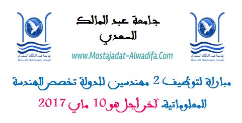 جامعة عبد المالك السعدي: مباراة لتوظيف 2 مهندسين للدولة تخصص الهندسة المعلوماتية. آخر أجل هو 10 ماي 2017
