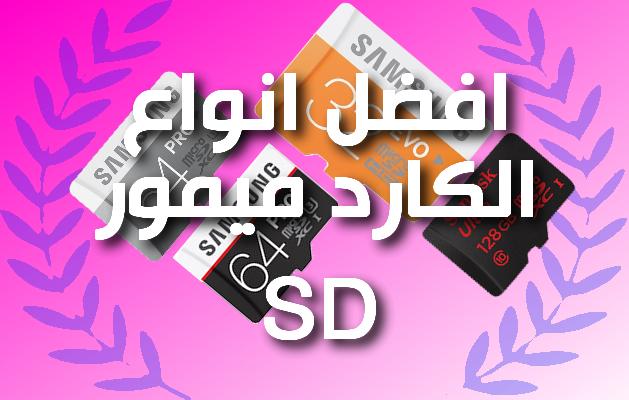 تعرف على افضل انواع الميموري كارد من حيت الجودة و الحجم من نوع SD Micro