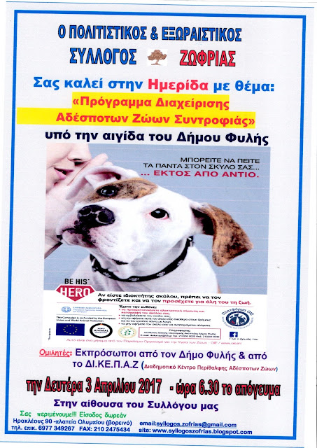 """Ημερίδα με θέμα: """"Πρόγραμμα διαχείρισης Αδέσποτων Ζώων Συντροφιάς"""""""