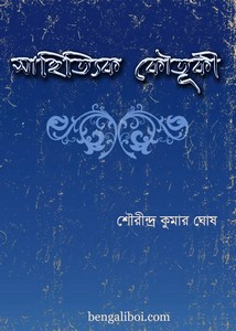 Sahityik Kautuki by Sourindrakumar Ghosh ebook