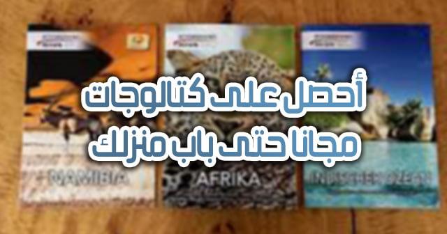 أحصل على كتالوجات عن مناطق سياحية في افريقيا تصلك مجانا الى باب منزلك