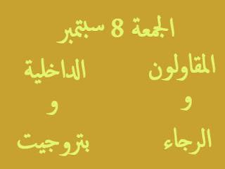 اليوم أولى مباريات الدورى المصرى فى موسمه الجديد
